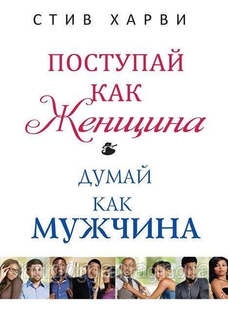 """Книга """"Поступай как женщина думай как мужчина"""" Стив Харви."""