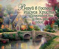 """Открытка карточка """"Веруй в Господа Иисуса Христа, и спасешься ты и весь дом твой"""""""