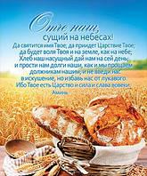 """Открытка карточка Молитва """"Отче наш"""" Матфея 6:9-13"""