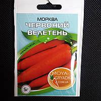 Червоний Велетень морква 5г