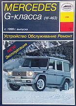 MERCEDES G- класс (W-463)  Модели с 1999 года  Устройство • Обслуживание • Ремонт