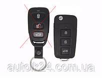 Корпус выкидного ключа KIA 3 кнопки (для переробки)