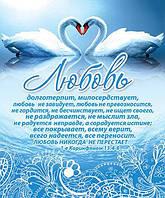 """Открытка карточка """"Любовь долготерпит, милосердствует..."""", фото 1"""