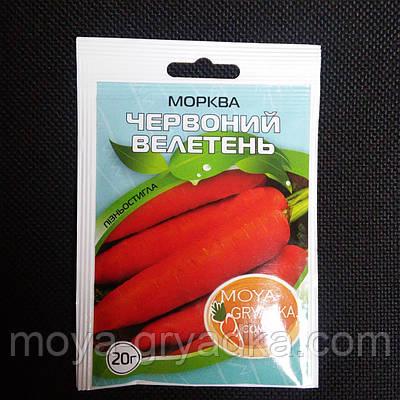 Морква столова Червоний Велетень, 20 гр