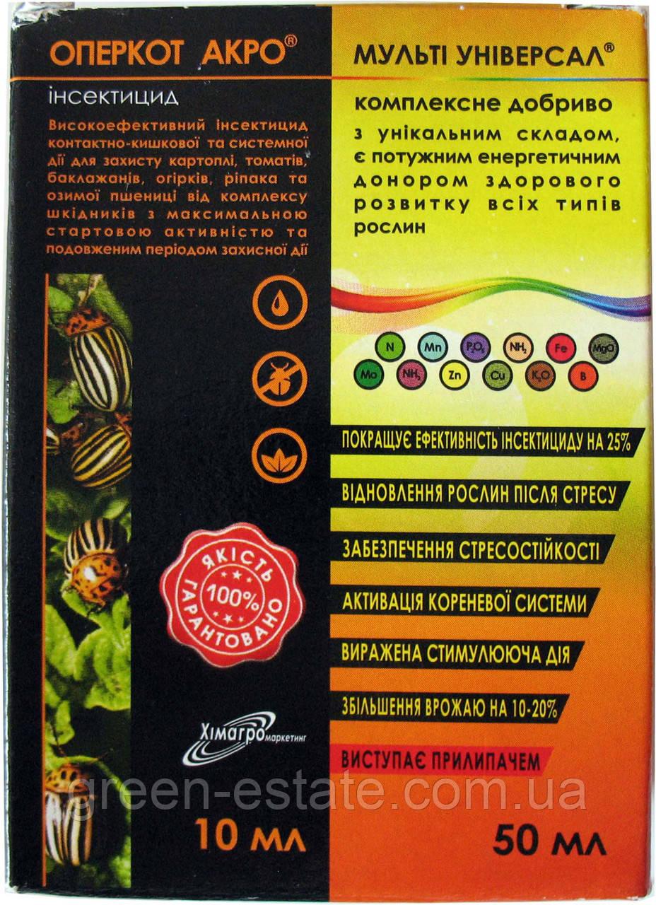 Инсектицид Оперкот АКРО 10мл+ Мульти универсал 50мл