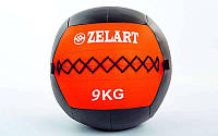 Мяч для кросфита и фитнеса WALL BALL (9кг)