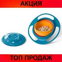 Тарелка-непроливайка для детей Gyro Bowl!Хит цена