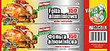 """Фольга для запекания  """"Vavik Pack""""  0.28см*150м (80)  0,5кг 14 мкм, фото 2"""