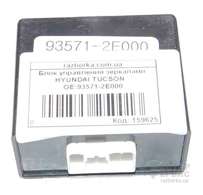 Блок управления зеркалами (93571-2E000) MOBIS