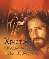 """Открытка карточка """"Христос страдал за тебя, чтобы ты был спасен"""""""