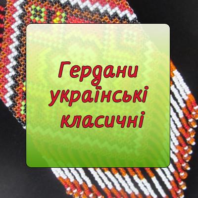 Гердани українські класичні