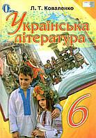 Підручник. Українська література 6 клас. Коваленко Л.Т.
