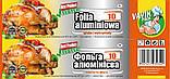 """Фольга для запекания  """"Vavik Pack""""  0.28 см*10 м (4), фото 3"""