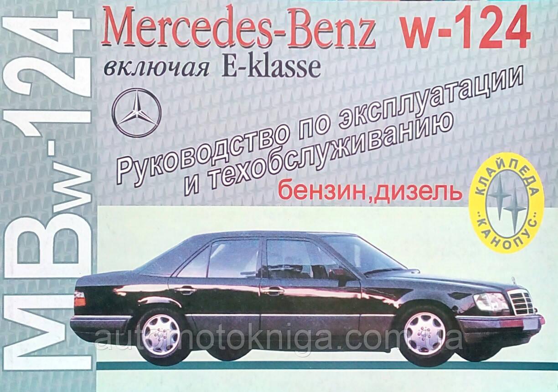 MERCEDES-BENZ W-124  Руководство по эксплуатации и обслуживанию
