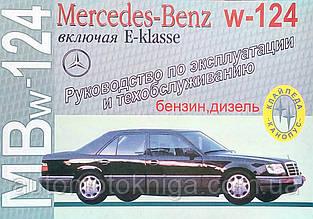 MERCEDES-BENZ W-124 Керівництво по експлуатації та обслуговування Без ремонту