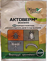 Биоинсектицид Актоверм, 35 мл