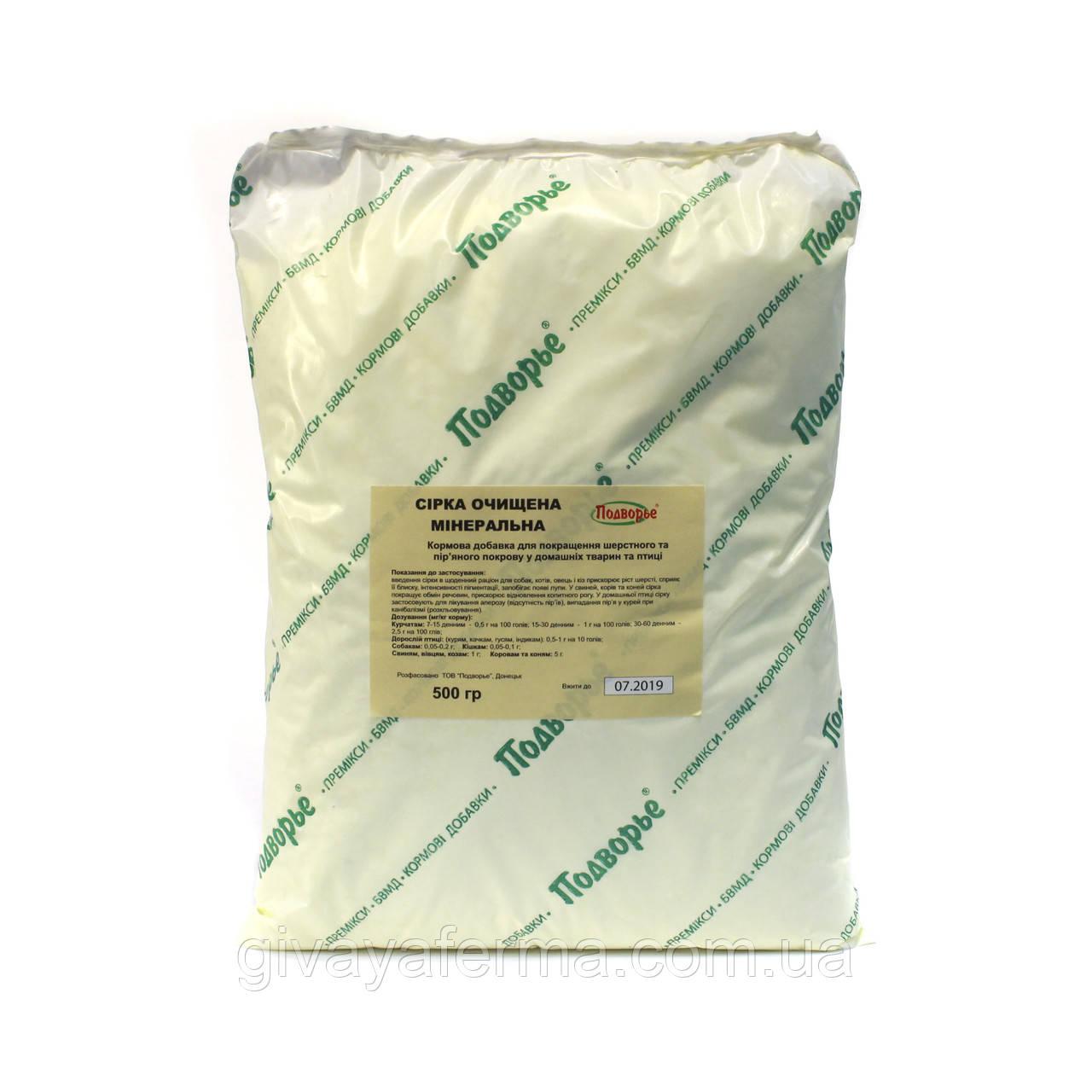 Сера кормовая очищенная 500 гр, молотая, улучшение состояния шерстного и перьевого покрова
