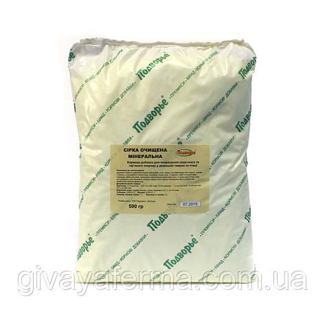 Сера кормовая очищенная 500 гр, молотая, улучшение состояния шерстного и перьевого покрова, фото 2