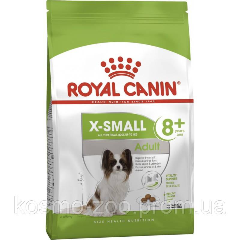 Сухой корм Роял Канин для собак мелких пород (Royal Canin X-Small Adult 8+), 0,5 кг