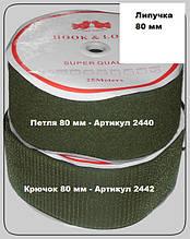 Липучка текстильна ХАКІ 80мм ГАЧОК Ціна за 10 см