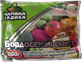 Фунгіцид Бордоська суміш, Чарівна садиба, 200гр.