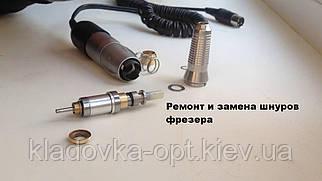 Ремонт і заміна шнурів ручок фрезера для манікюру і педикюру