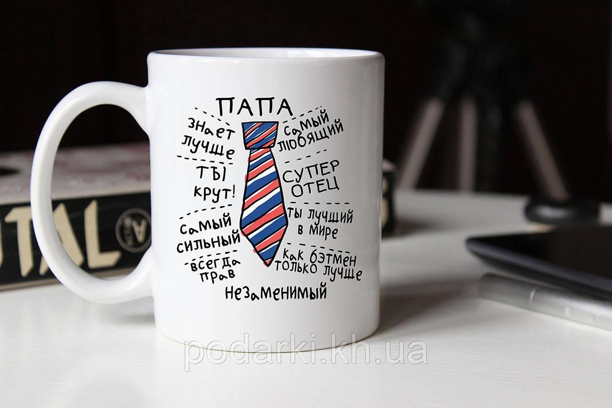 Чашка для папы