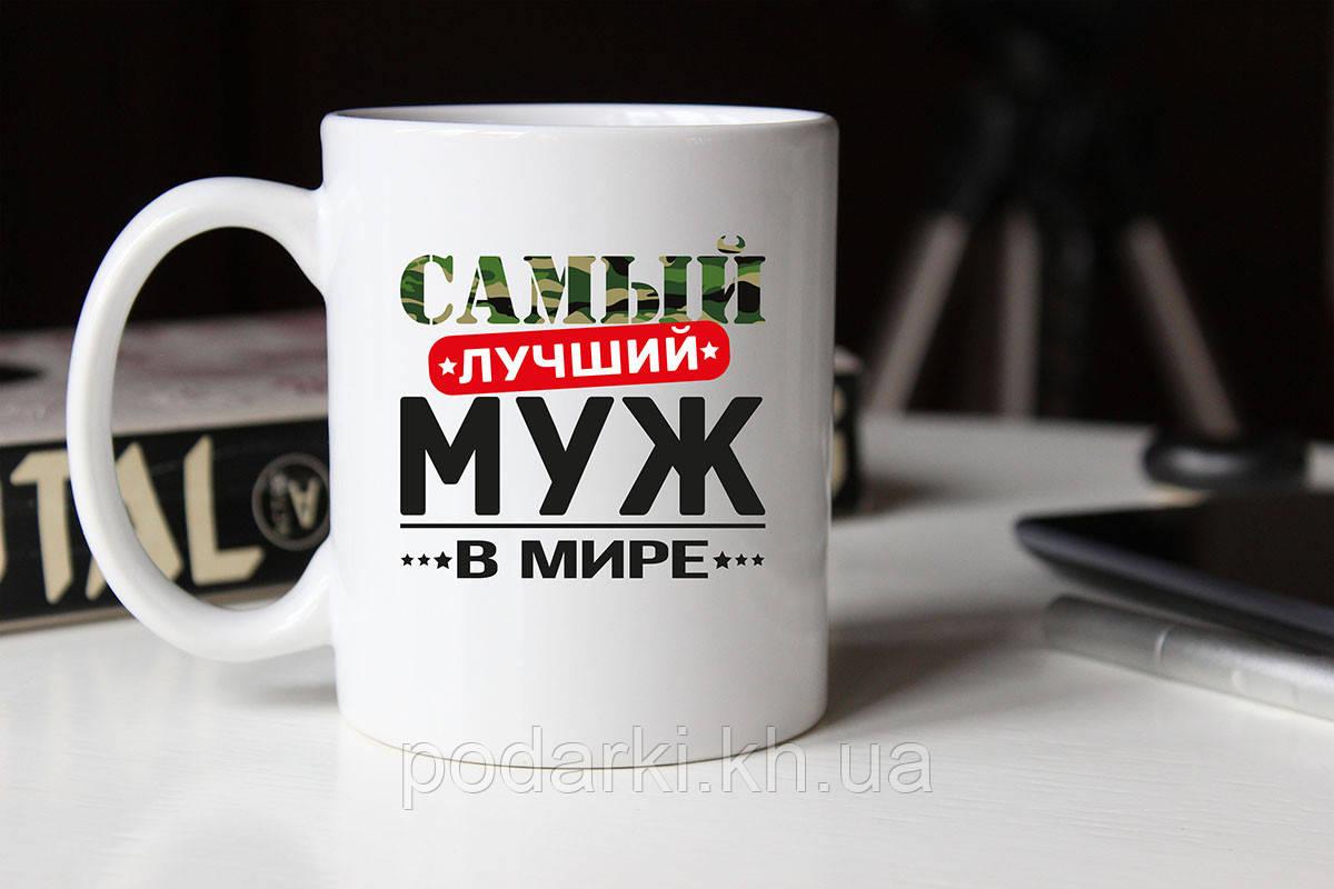Чашка для самого лучшего мужа в мире