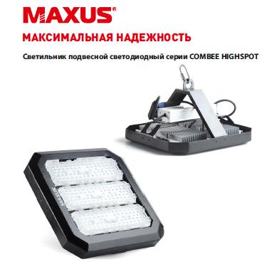 Подвесной светодиодный светильник Maxus Combee Highspot100W 11000Lm 5000К IP68