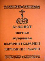 Акафист Валерии (Карелии), Кириакии и Марии
