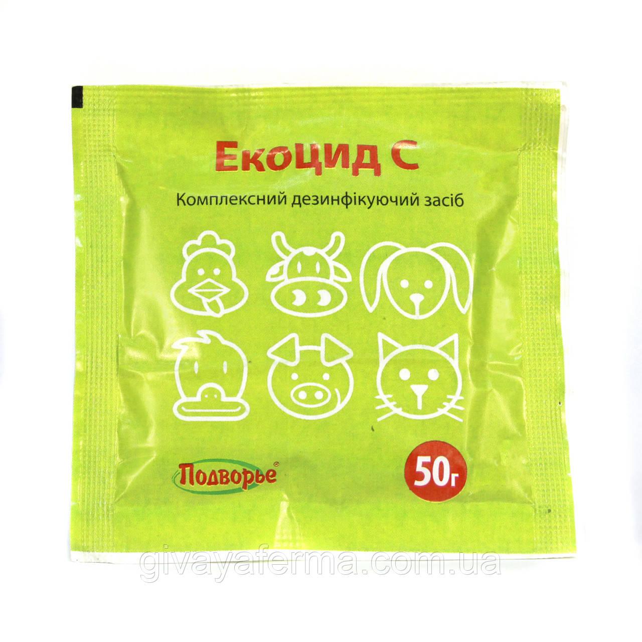 Экоцид С 10 гр, ОРИГИНАЛ (расфасовка ТМ Подворье), Дезинфицирующее средство