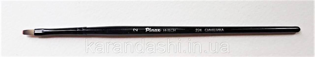 Кисть Pinax Hi-Tech 224 Синтетика № 2 плоская, фото 2