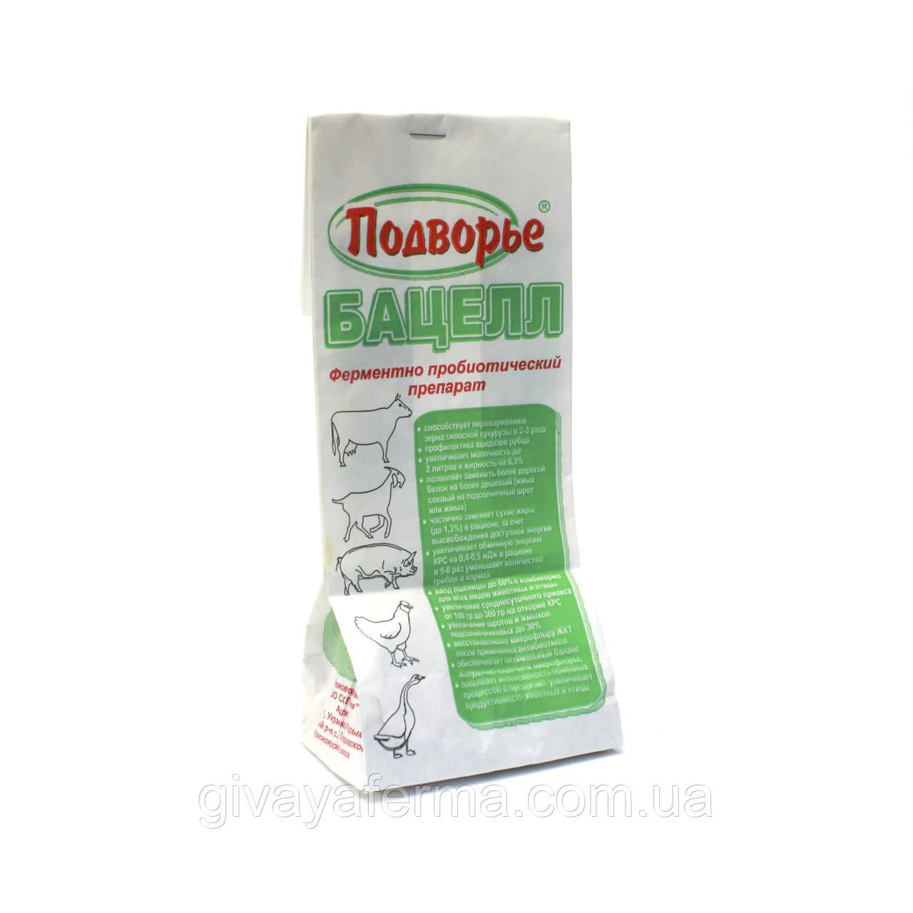 Бацелл 100 гр, ПРОБИОТИК, ферментно - пробиотический препарат (пробиотик) для животных и птицы