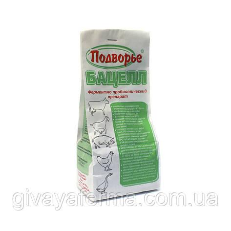 Бацелл 300 гр, ПРОБИОТИК, ферментно - пробиотический препарат (пробиотик) для животных и птицы, фото 2