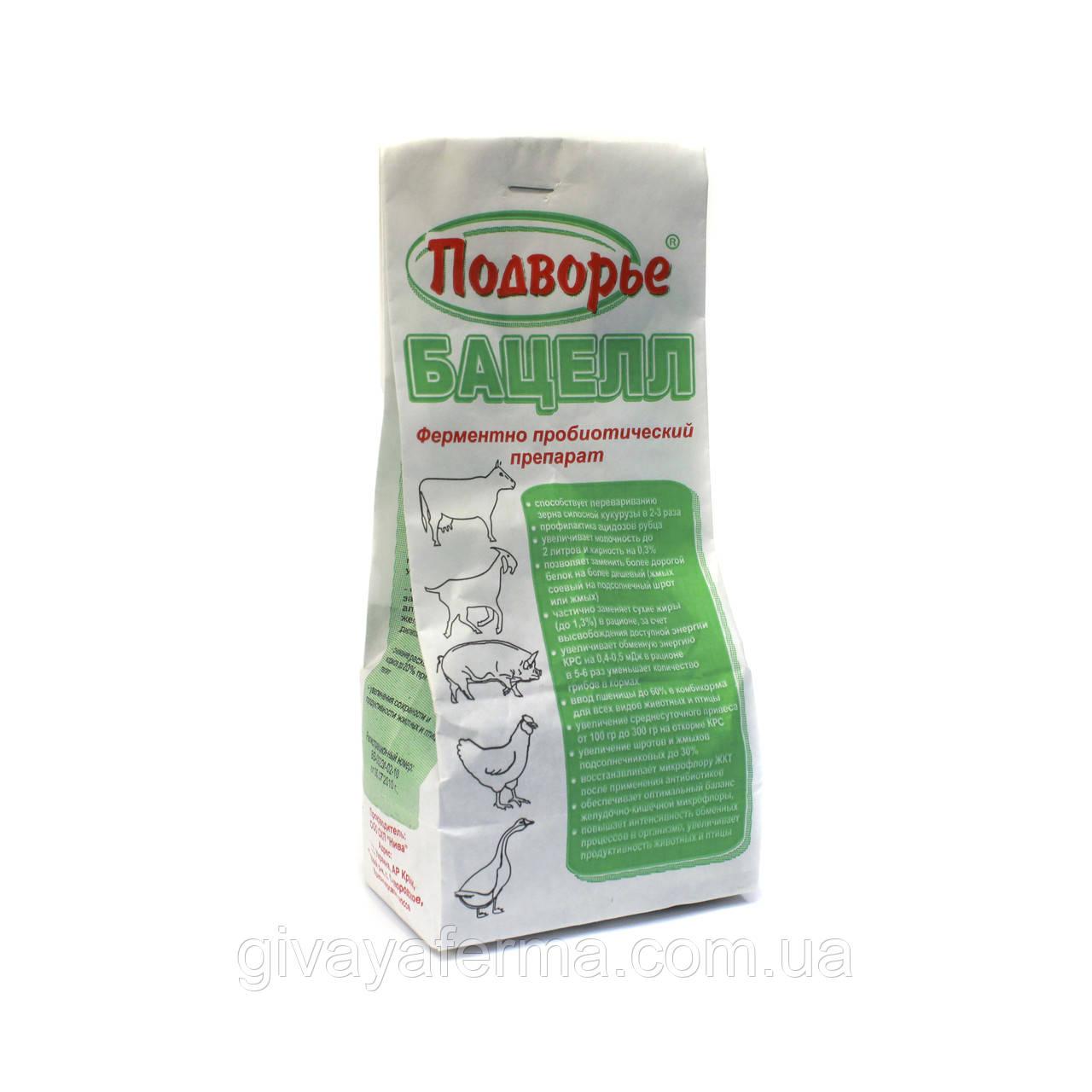 Бацелл 300 гр, ПРОБИОТИК, ферментно-пробиотический препарат для с/х животных и птицы