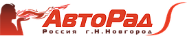 АвтоРад (Радиаторы, Электродвигатели, Поставщик АвтоГАЗ)