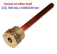 Латунная гильза для любого температурного датчика 1/2, 7х8 мм, L=120 мм, один зонд