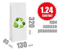Белый крафт пакет 320х130х85 мм