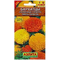 Семена цветов Бархатцы Солнечные гиганты смесь окрасок