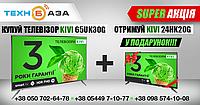Телевизор Kivi 65UK30G+Телевизор Kivi 24HK20G в ПОДАРОК!!