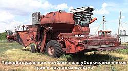 Переоборудование комбайна для уборки семенников трав и крупяных культур