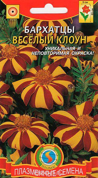 Семена цветов Бархатцы Веселый клоун