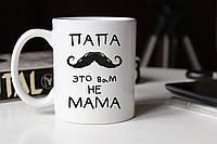 Чашка Папа это вам не мама