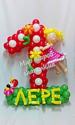 Циферка 1 с девочкой и именем из воздушных шаров