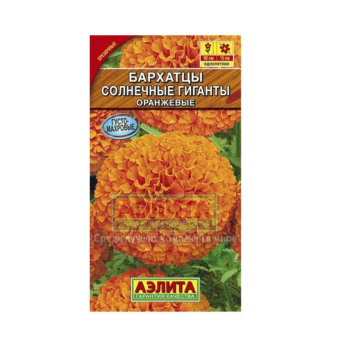Семена цветов Бархатцы Солнечные Гиганты Оранжевые