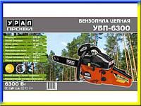 Бензопила Урал 6300 (2 шины 2 цепи)