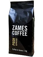 Кава в зернах ZAMES COFFEE Posh Espresso 1 кг
