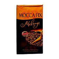 Мелена кава Mocca Fix Melange 500 гр