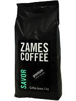 Кава в зернах ZAMES COFFEE Savor 1 кг