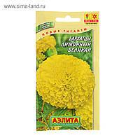 Семена цветов Бархатцы Лимонный великан